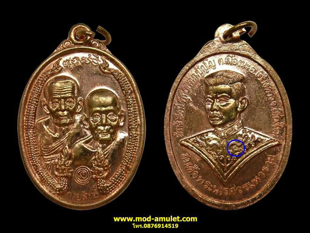 เหรียญกายสิทธิ์ เนื้อทองแดง หลังพระนเรศวร (1)