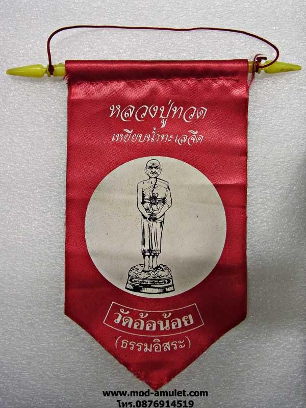 ธงแดงหลวงพ่อทวด หลวงปู่พุทธะอิสระ