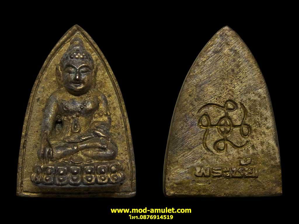 พระชัยวัฒน์เนื้อแก่ทองคำ หลวงปู่พุทธะอิสระ วัดอ้อน้อย (วัดธรรมะอิสระ) (องค์ที่2)