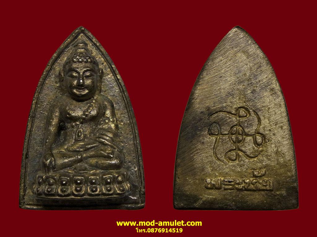 พระชัยวัฒน์เนื้อแก่ทองคำ หลวงปู่พุทธะอิสระ วัดอ้อน้อย (วัดธรรมะอิสระ) (องค์ที่3)