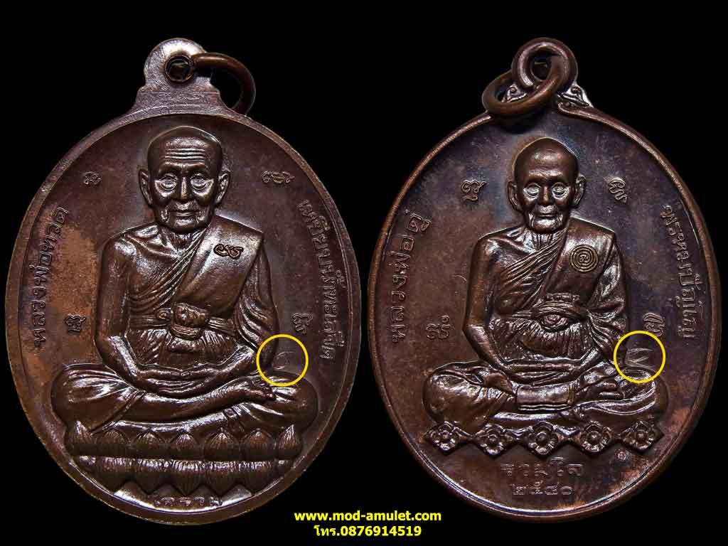 เหรียญรวมใจใจรวม ปี40 (พิเศษมีรอยจารหลวงตาม้า) เหรียญที่11