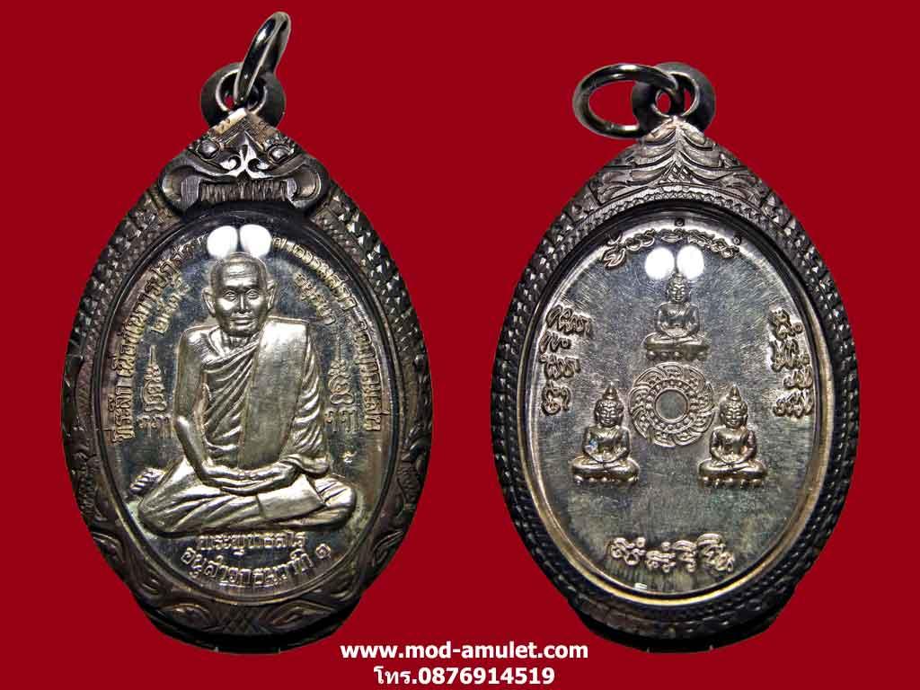 เหรียญธรรมสภา เนื้อเงิน ปี38 (คัดสวย) หลวงปู่ชื้น วัดญาณเสน