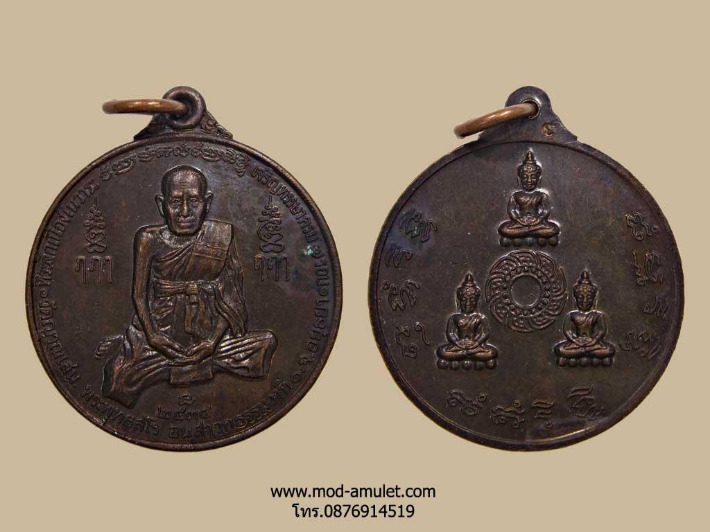 เหรียญเจริญพรรษา ครบ7รอบ ปี34 หลวงปู่ชื้น วัดญาณเสน (5)