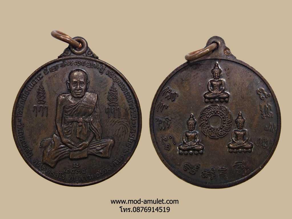 เหรียญเจริญพรรษา ครบ7รอบ ปี34 หลวงปู่ชื้น วัดญาณเสน (6)