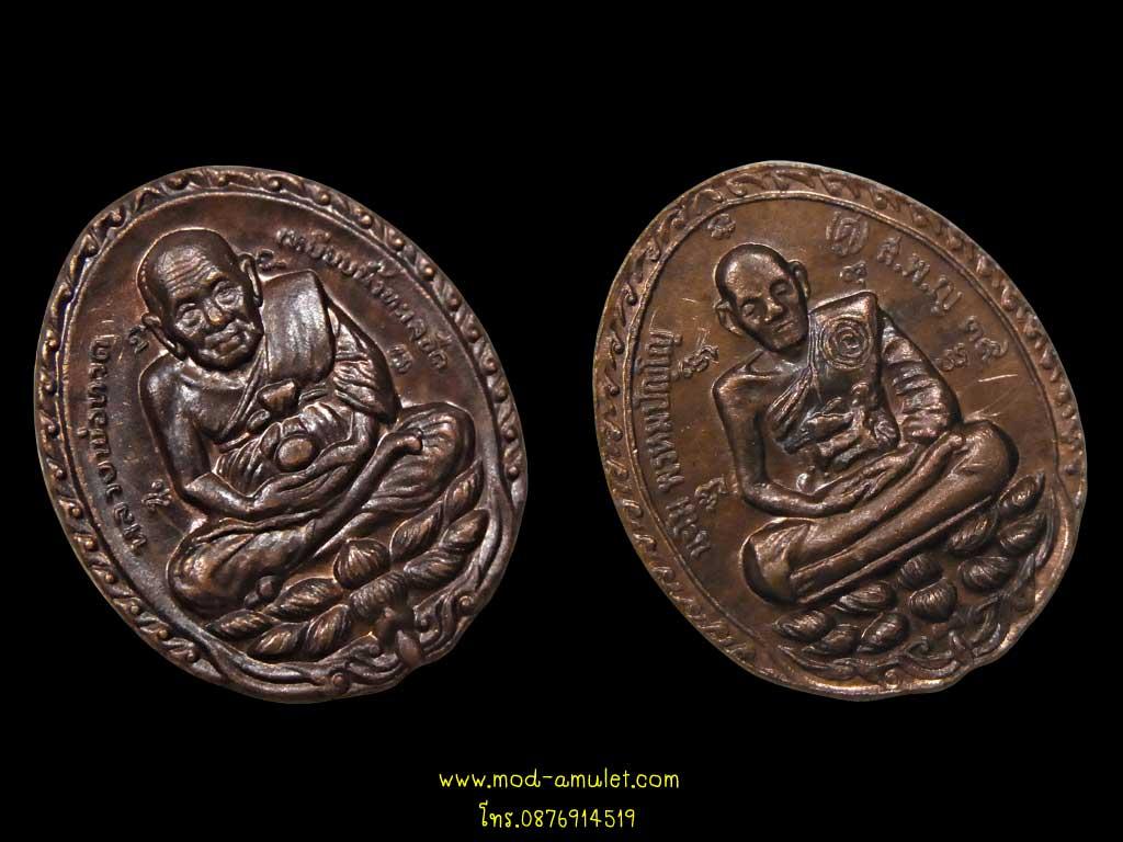 เหรียญเปิดโลกถ้ำเมืองนะ ปี39 ลต.ม้า (5) LT MA