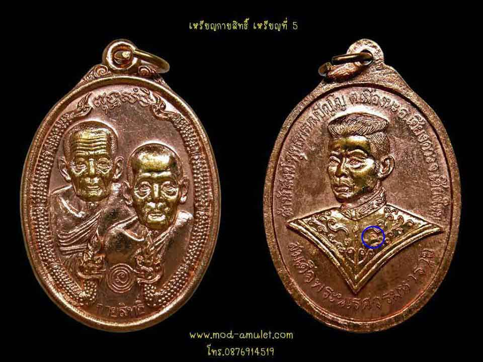 เหรียญกายสิทธิ์ เนื้อทองแดง หลังพระนเรศวร (5)