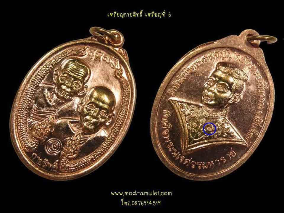 เหรียญกายสิทธิ์ เนื้อทองแดง หลังพระนเรศวร (6)