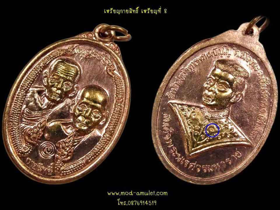 เหรียญกายสิทธิ์ เนื้อทองแดง หลังพระนเรศวร (8)