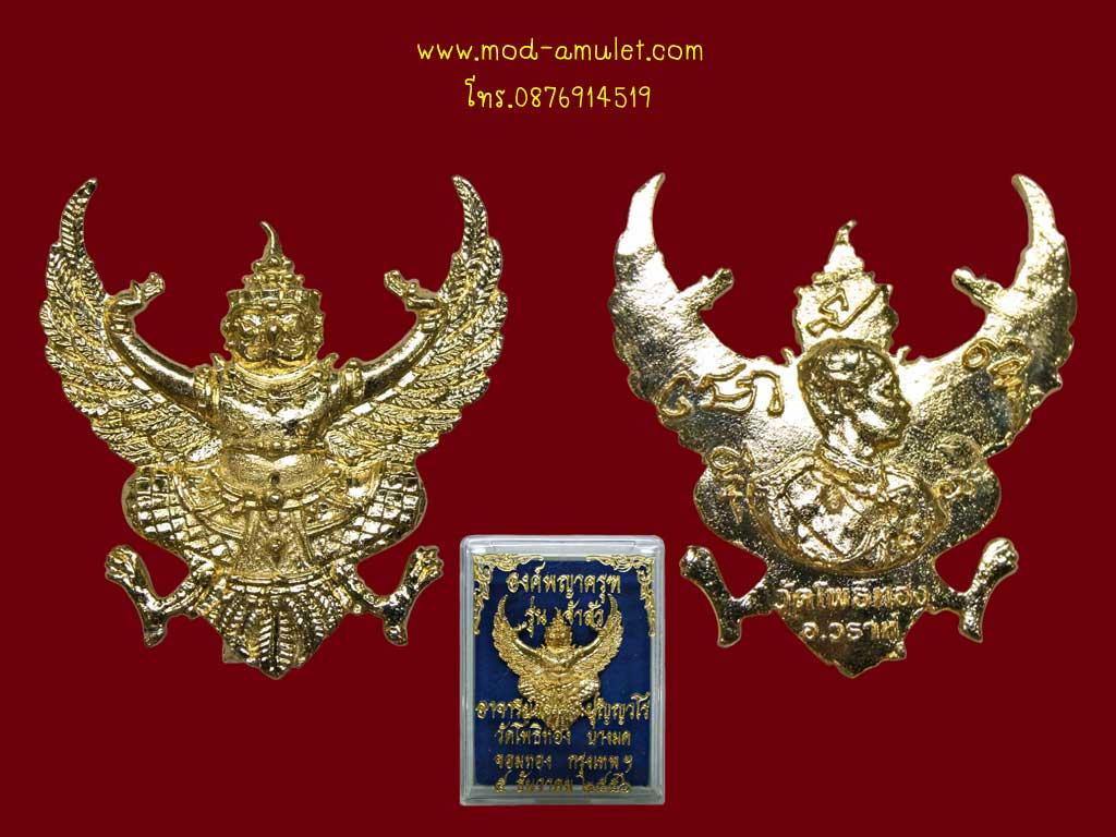 พญาครุฑ รุ่นเจ้าสัว ปี56  อาจารย์วราห์ วัดโพธิทอง