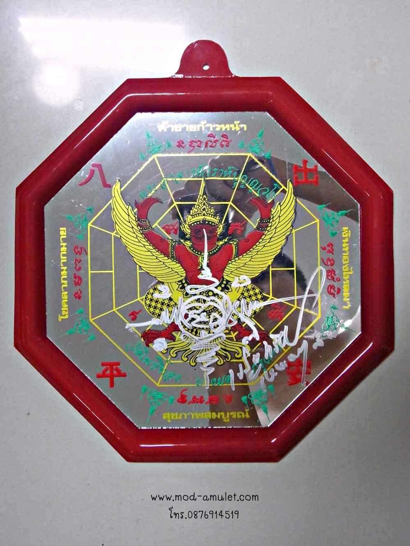 กระจกแปดเหลี่ยมเสริมโชคลาภกันอาถรรพ์ พระอาจารย์วราห์ วัดโพธิทอง (1)