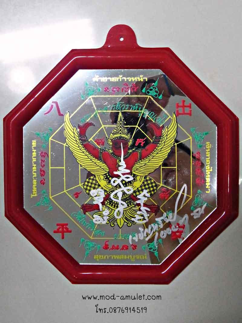 กระจกแปดเหลี่ยมเสริมโชคลาภกันอาถรรพ์ พระอาจารย์วราห์ วัดโพธิทอง (2)