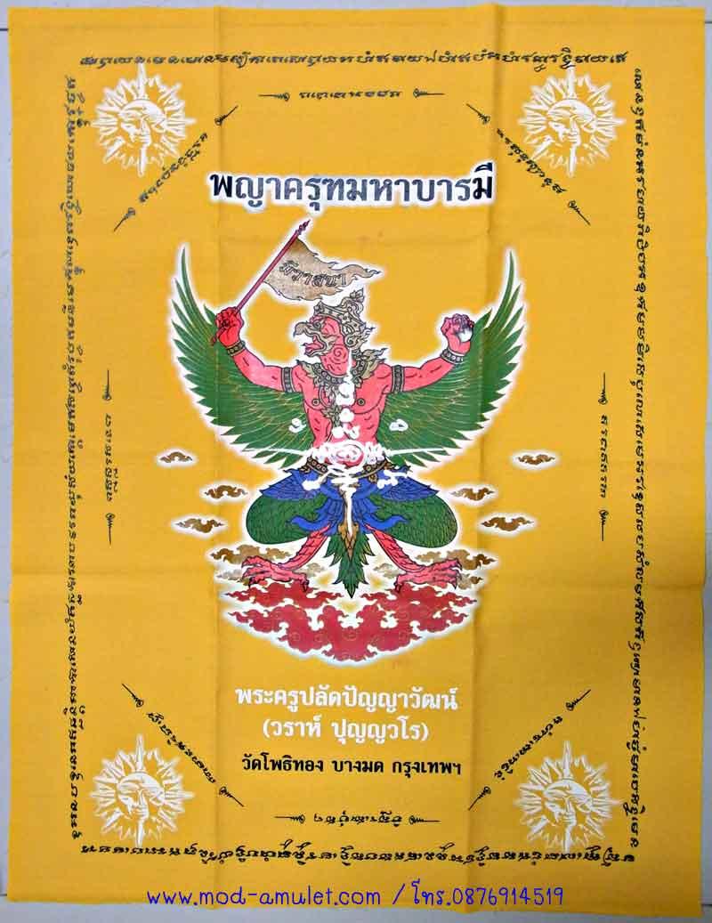 ผ้ายันต์พญาครุฑ ปี47 พระอาจารย์วราห์ สีเหลือง (1)