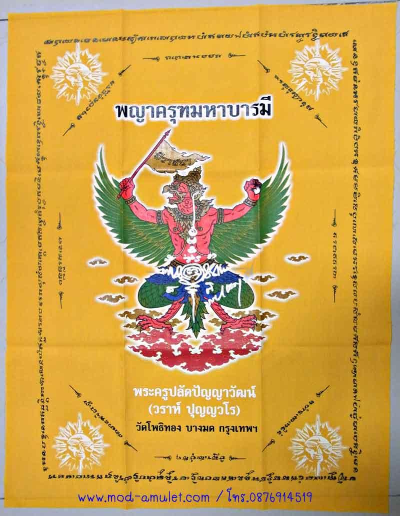 ผ้ายันต์พญาครุฑ ปี47 พระอาจารย์วราห์ สีเหลือง (2)