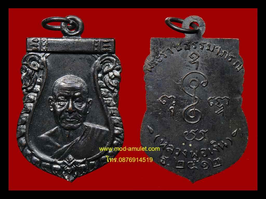 เหรียญเสมาหน้าเลื่อนหลวงพ่อเงินวัดดอนยายหอมปี 12