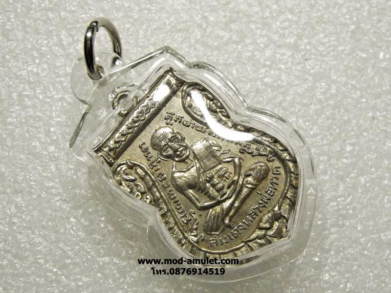 เหรียญเสมากะไหล่เงิน หลวงพ่อทวด วัดช้างไห้ ออกที่วัดแคอยุยธยา (3)