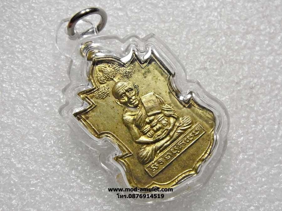 เหรียญหลวงพ่อทวดวัดพะโคะกะไหล่ทองรุ่นแรกปี2506