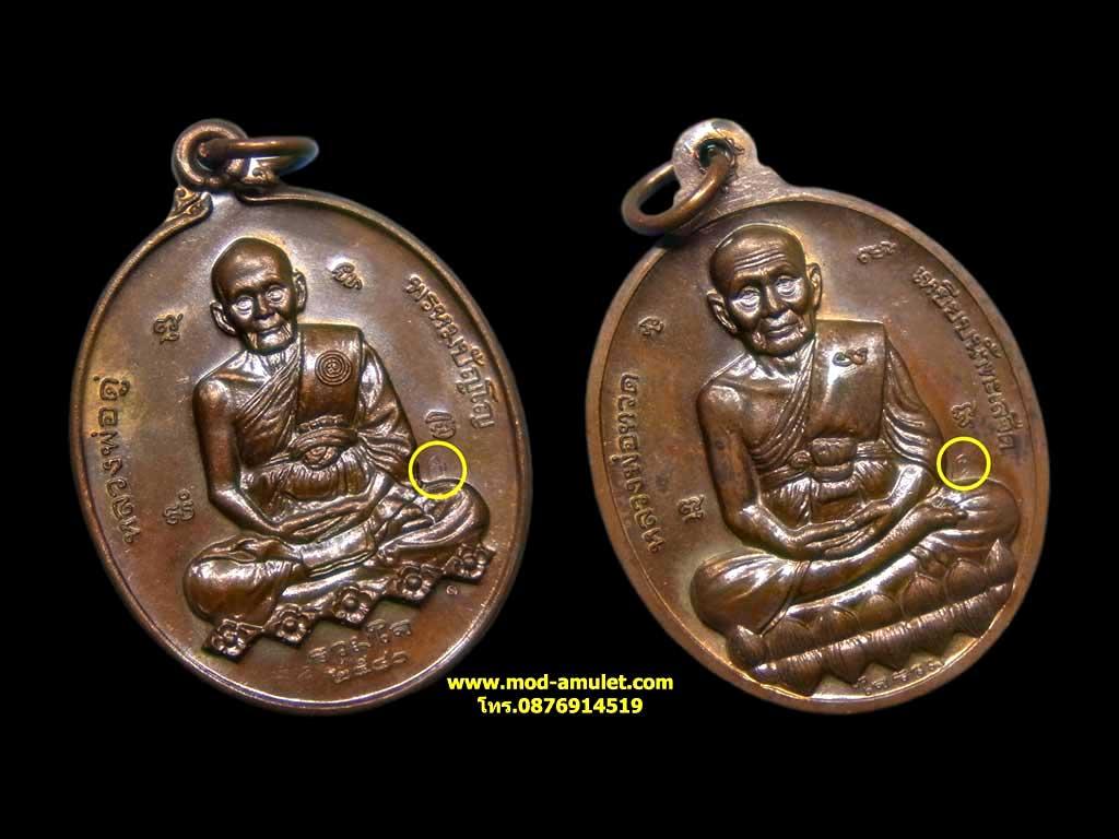 เหรียญรวมใจใจรวม ปี40 (พิเศษมีรอยจารหลวงตาม้า) เหรียญที่2 LT MA