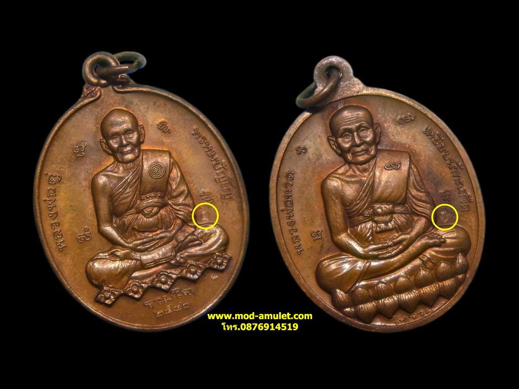 เหรียญรวมใจใจรวม ปี40 (พิเศษมีรอยจารหลวงตาม้า) เหรียญที่3 LT MA