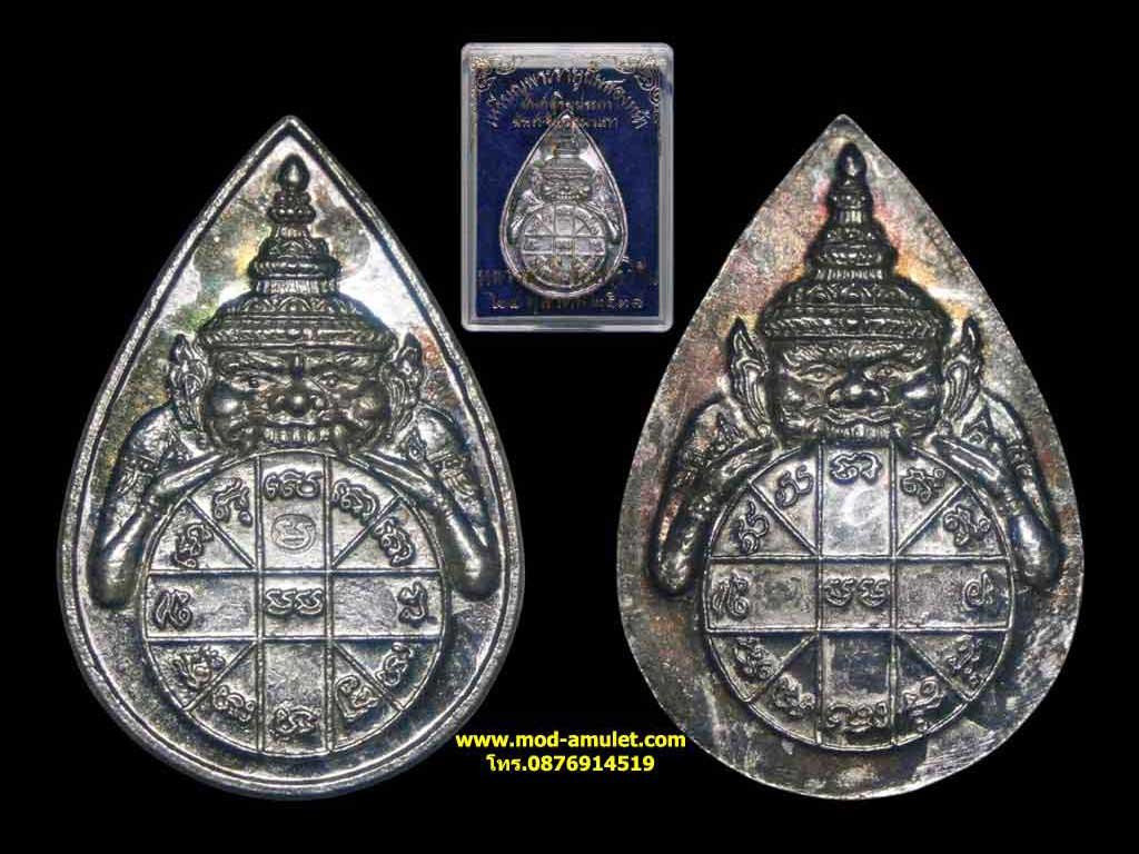 เหรียญพระราหูปั้ม 2 หน้า เนื้อเงิน หลวงพ่อมี วัดมารวิชัย จ.อยุธยา