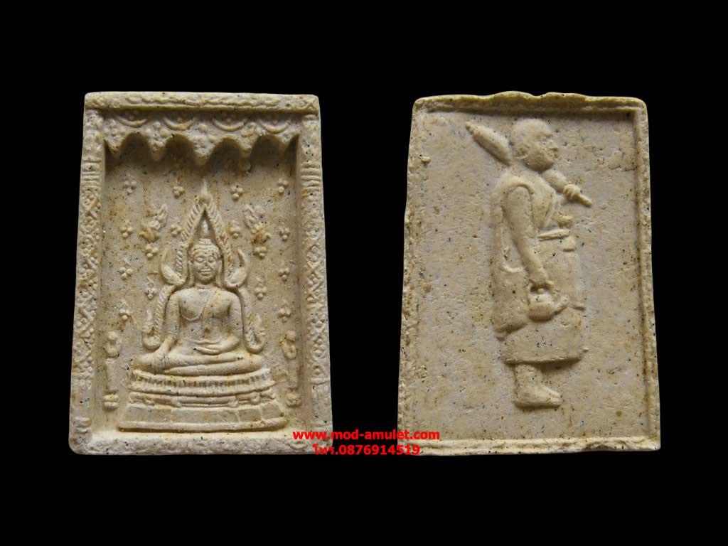 พระพุทธชินราชหลังธุดงค์ หลวงพ่อยงยุทธ วัดเขาไม้แดง (2)