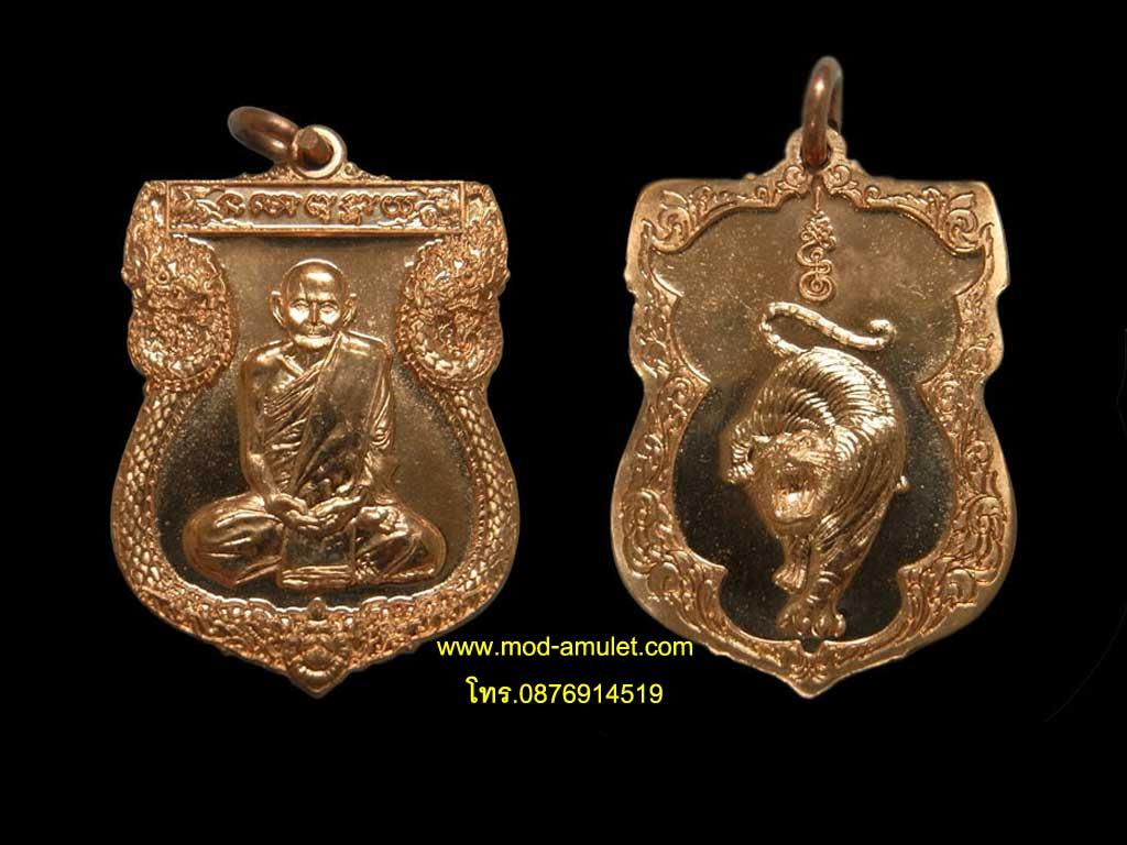 เหรียญเสมาหลวงปู่บุญ วัดแสงน้อย (1) LP Bun Wat saengnoi