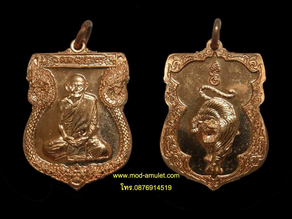เหรียญเสมาหลวงปู่บุญ วัดแสงน้อย (2) LP Bun Wat saengnoi