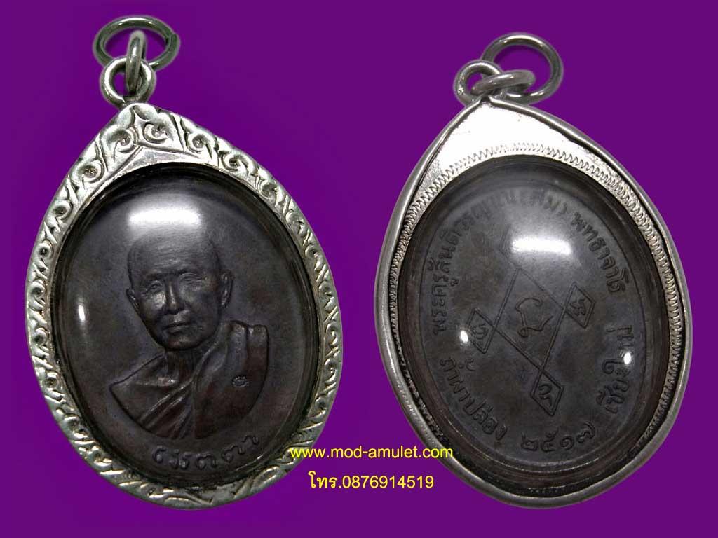 เหรียญเมตตา หลวงปู่สิม LP Sim Wat Thum Pha Plong