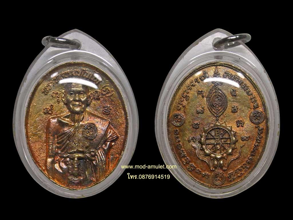 เหรียญดวงโพธิญาณกำลังแผ่นดิน เนื้อทองสัมฤทธิ์ หลวงตาม้า LT Ma