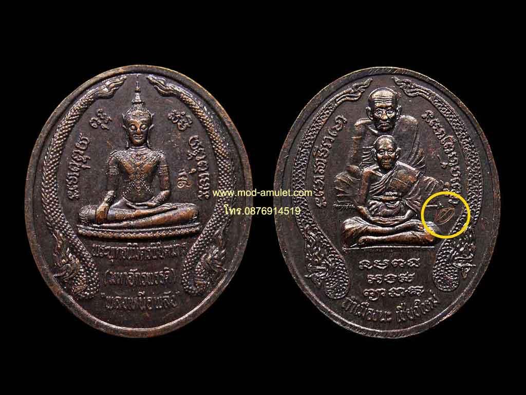 เหรียญพลังเหนือพลัง ปี40 หลวงตาม้า LT Ma