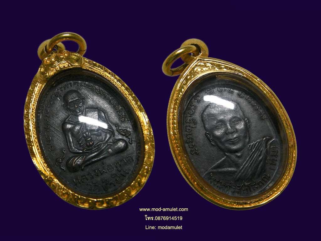 เหรียญหลวงปู่ทวด รุ่น2 ไข่ปลาใหญ่ บล็อคสายฝน ปี2502 คัดสวยแชมป์