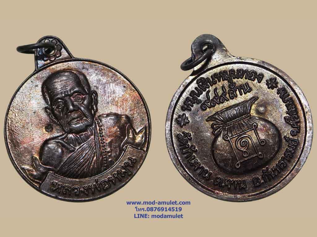 เหรียญหมุนเงินหมุนทอง รุ่นเจริญลาภ ประคำ18เม็ด (บล็อกบาง) หลวงปู่หมุน Lp Mhun