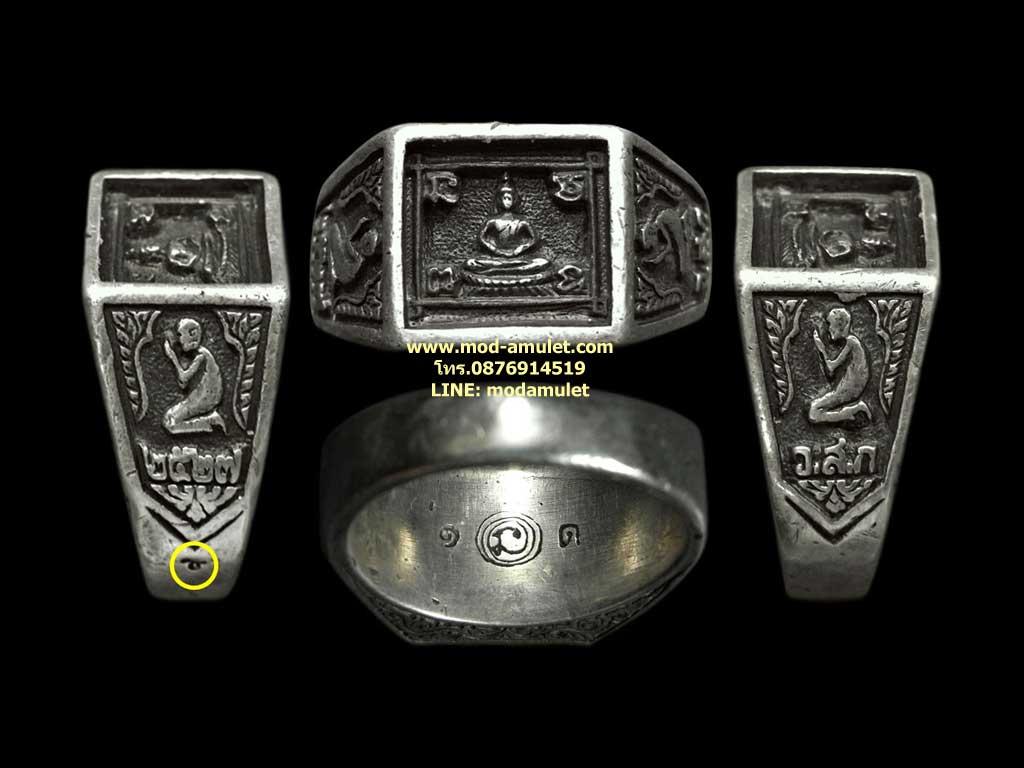 แหวนพระพุทธสี่เหลี่ยม เนื้อเงิน ปี2527 (หน้าใหญ่จอลึกนิยม) หลวงปู่ดู่ วัดสะแก LP Doo