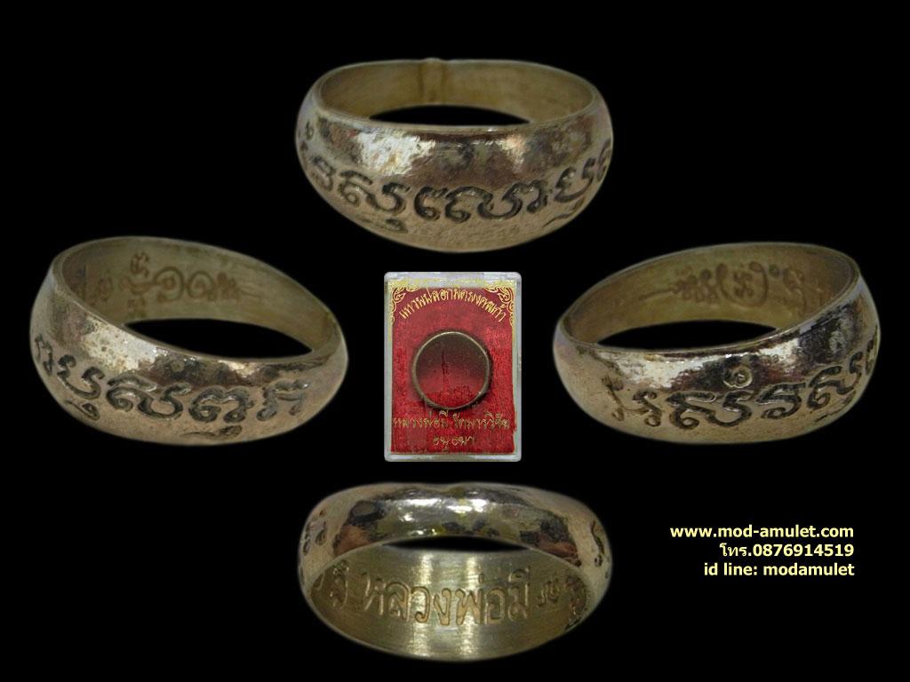 แหวนปลอกมีดมงคลเก้า หลวงพ่อมี วัดมารวิชัย Lp Mee