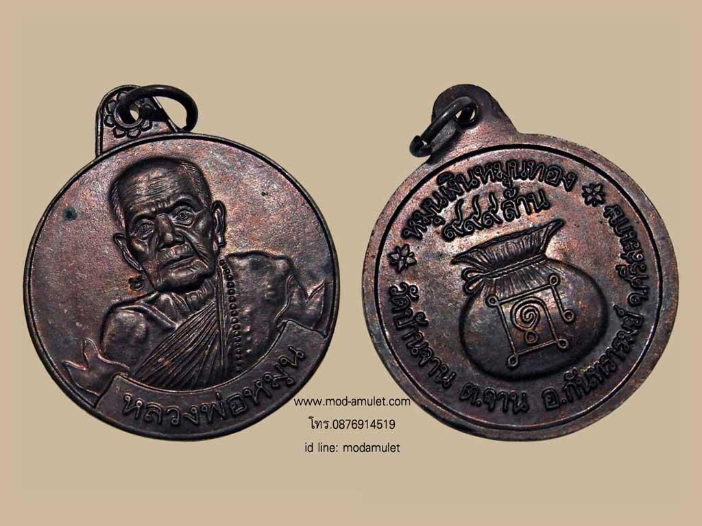 เหรียญหมุนเงินหมุนทอง รุ่นเจริญลาภ ประคำ18เม็ด (บล็อกบางคัดสวย2) หลวงปู่หมุน Lp Mhun