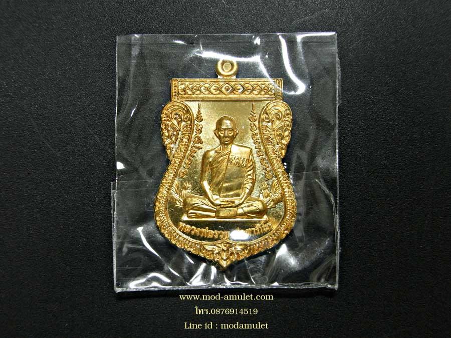 เหรียญเลื่อนสมณศักดิ์เนื้อทองทิพย์ ปี59 หลวงพ่อรวย วัดตะโก Lp Ruay (2)