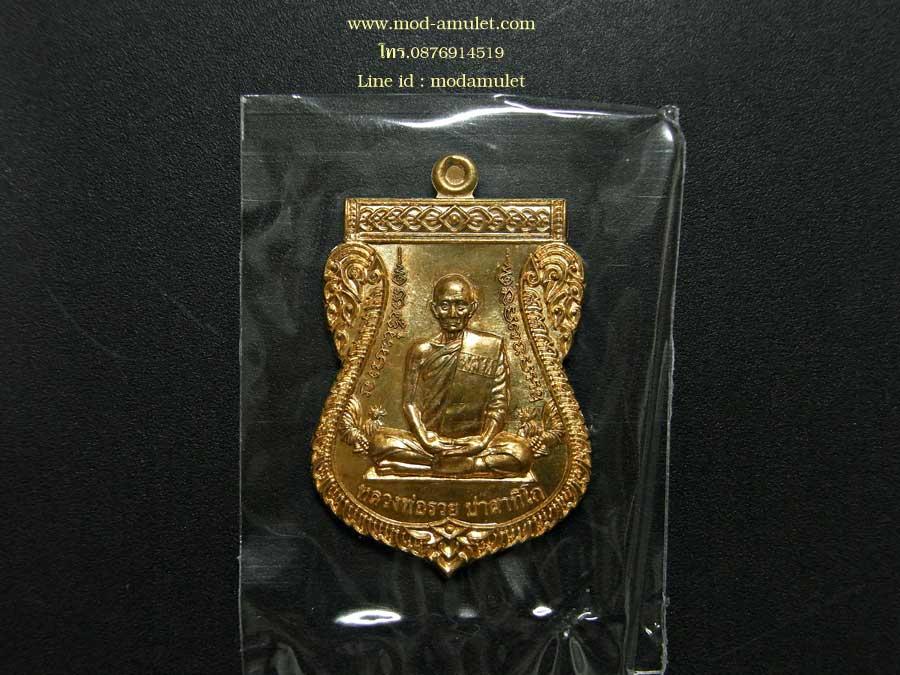 เหรียญเลื่อนสมณศักดิ์เนื้อทองทิพย์ ปี59 หลวงพ่อรวย วัดตะโก Lp Ruay (4)