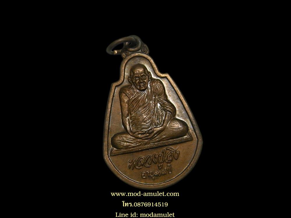 เหรียญหลวงปู่อิงรุ่นแรก รุ่นสร้างบารมี ปี37 ออกวัดพระแก้ว (5) LP Ing
