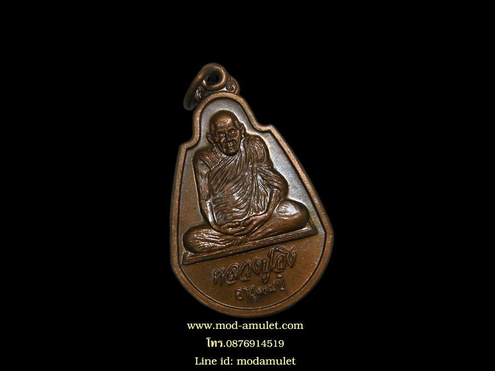 เหรียญหลวงปู่อิงรุ่นแรก รุ่นสร้างบารมี ปี37 ออกวัดพระแก้ว (6) LP Ing