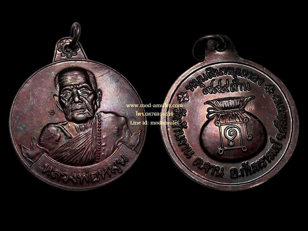 เหรียญหมุนเงินหมุนทอง รุ่นเจริญลาภ ประคำ18เม็ดบางไหล่ผด หลวงปู่หมุน Lp Mhun
