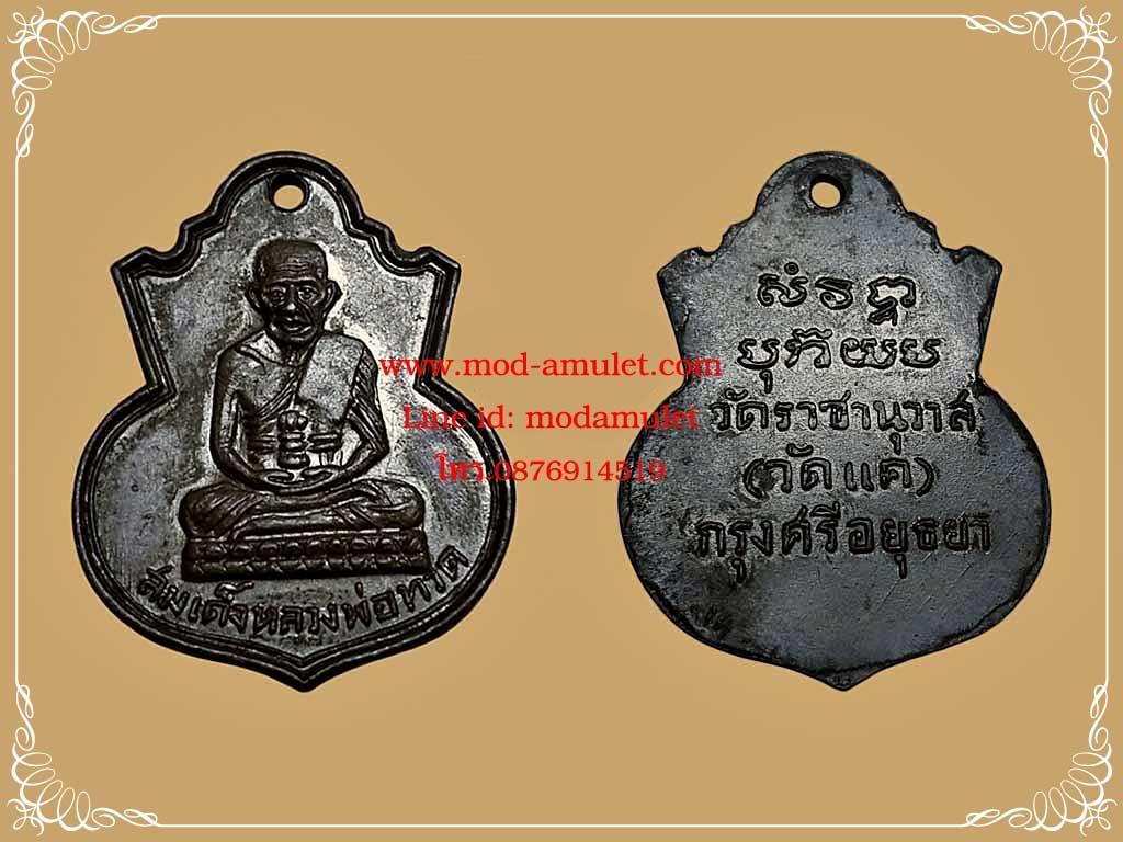 เหรียญหลวงปู่ทวด พิมพ์น้ำเต้า วัดแค(ราชานุวาส) (1) Lp Tuad Wat Khae
