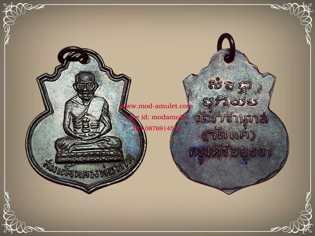 เหรียญหลวงปู่ทวด พิมพ์น้ำเต้า วัดแค(ราชานุวาส) (2) Lp Tuad Wat Khae