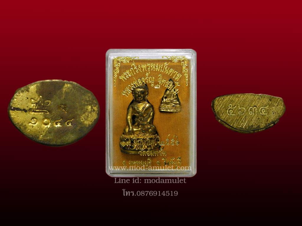 พระกริ่งพรหมบันดาล เนื้อทองทิพย์ หลวงพ่อจรัญ Lp Jaran 1