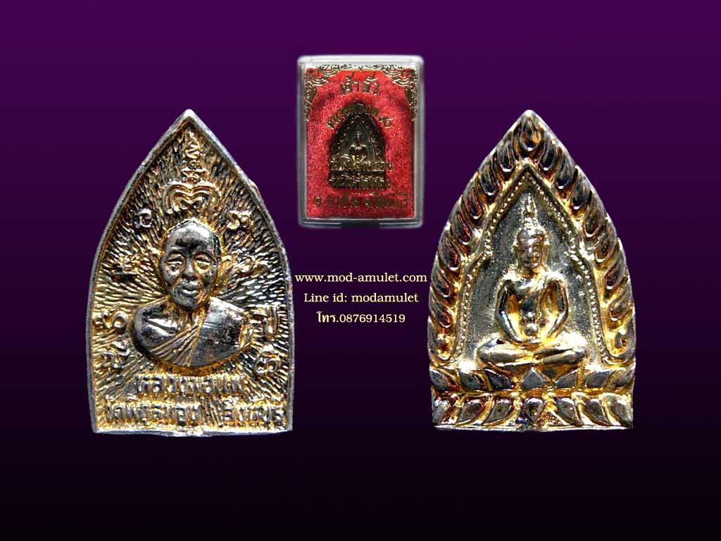 เหรียญเจ้าสัว หลวงพ่อแพ90 เนื้อ3กษัตริย์ (2) Lp Pae