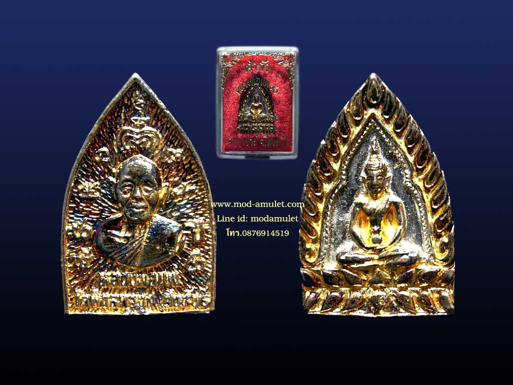เหรียญเจ้าสัว หลวงพ่อแพ90 เนื้อ3กษัตริย์ (3) Lp Pae