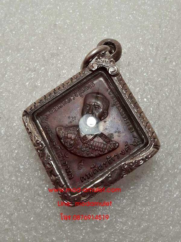เหรียญกรมหลวงชุมพรเลี่ยมเงิน ปี18 หลวงปู่ทิม วัดระหารไร่ 4