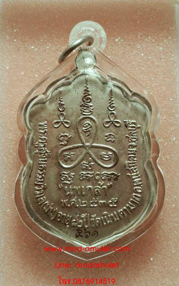 เหรียญเสมาหลวงปู่ม่นลงยา หน้าเงินหลังนวะ รุ่นนพเกล้า ปี35 1
