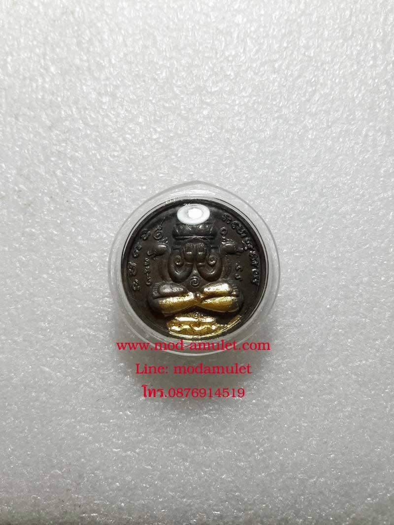 เหรียญพระปิดตาพังพกาฬเนื้อนวโลหะเคราสั้นปี32
