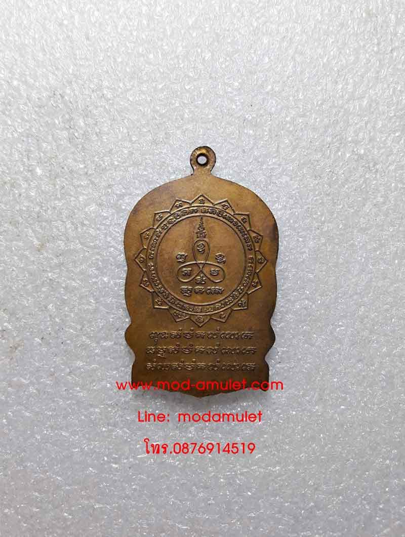 เหรียญนั่งพาน หลวงปู่ม่น วัดเนินตามาก ปี35 1