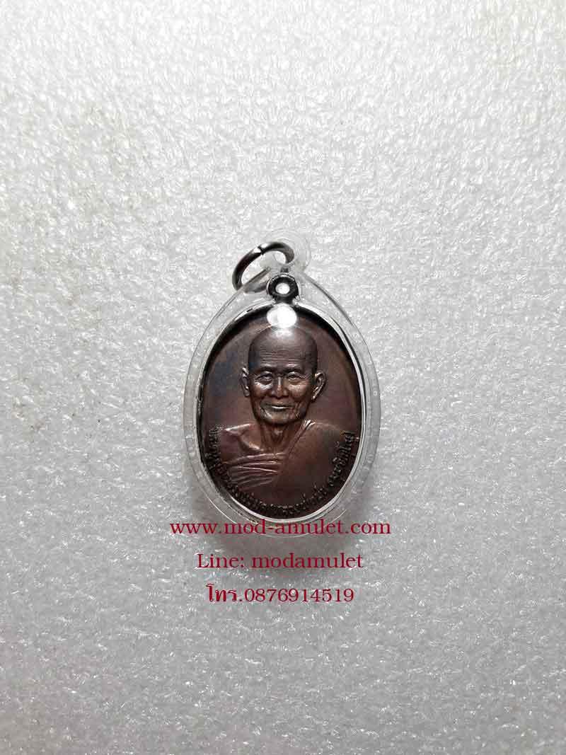 เหรียญรูปไข่ หลังระฆัง หลวงปู่ม่น วัดเนินตามาก ปี32