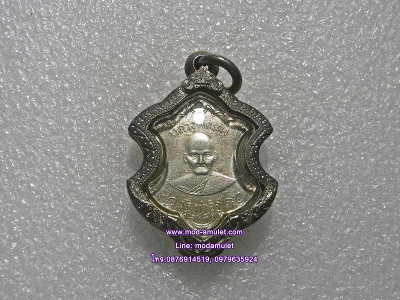 เหรียญเนื้อเงิน หลวงพ่อเผ็ง วัดท่าอิฐ ปี2481
